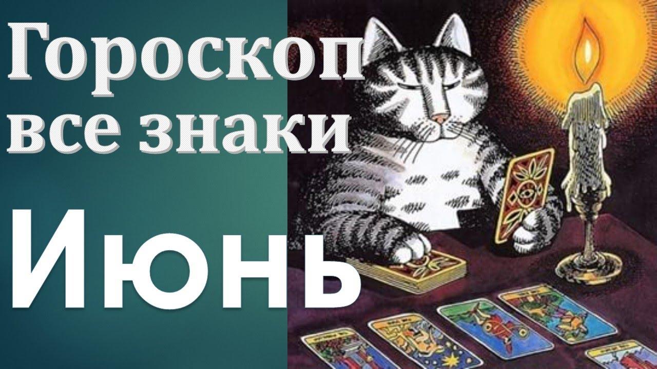 Павел Чудинов. Смотреть онлайн гороскопы   все знаки   июнь   .  прогноз  все знаки   предсказание на  июнь
