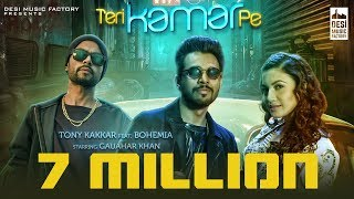 Desi Music Factory presents 'Teri Kamar Pe' by Tony Kakkar ft. Bohemia music video starring Gauahar Khan & Directed by Team DGAvailable on iTunes : http://apple.co/2gXEatiArtist - Tony Kakkar ft. Bohemia Music - Tony KakkarLyrics - Tony KakkarVideo by Team DGLabel - Desi Music FactoryMusic Arranged & Produced by Tony KakkarSong Mastered by Shadaab RayeenVideo Credits Directed by Team DGD.O.P - VikceeEdited by KamceeChoreographer - Amit SyalStill Photography by Deepika's deep clicksInlay Design - Vicky Sandhu DesignsFollow Tony Kakkar Facebook : https://www.facebook.com/TonyKakkarOfficialTwitter : https://twitter.com/tonykakkarInstagram :https://www.instagram.com/tonykakkarFollow Bohemiahttps://www.facebook.com/realbohemiahttps://twitter.com/iambohemiaInstagram :https://www.instagram.com/iambohemia