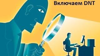 Как отключить слежение за вами в браузере Chrome (функция DNT) Сайт http://glafi.com Как отключить слежение в браузере Chrome, Как отключить слежение в брауз...