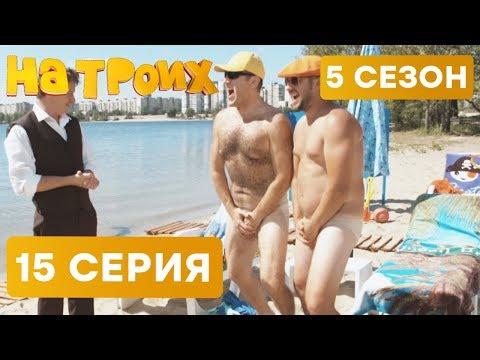 На троих - 5 СЕЗОН - 15 серия | ЮМОР IСТV - DomaVideo.Ru