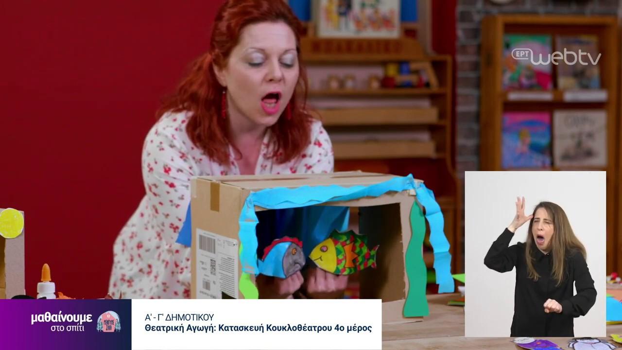 Μαθαίνουμε στο Σπίτι : Θεατρική Αγωγή Α-Γ Δημοτικού | Κατασκευή Κουκλοθέατρου 4ο μέρος|07/05/20|ΕΡΤ