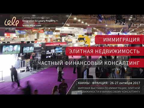 Выставка в Каннах - Cannes International Emigration and Luxury Property Expo 2017 - 26-27 октября