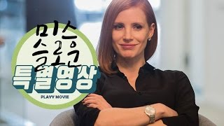 Nonton                            5                      Miss Sloane  2016  Playy Film Subtitle Indonesia Streaming Movie Download