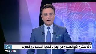 وفد عسكري رفيع المستوى من الإمارات العربية المتحدة يزور المغرب