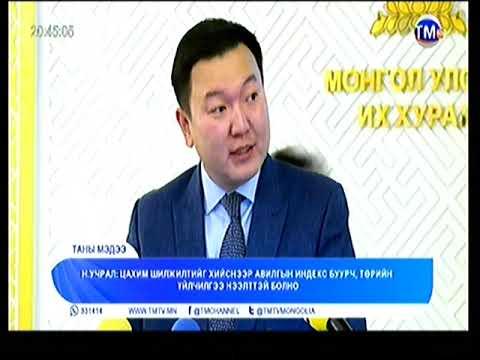 Н.Учрал: Цахим шилжилтийг хийснээр авлигын индекс буурч, төрийн үйлчилгээ нээлттэй болно