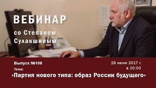 Вебинар профессора Сулакшина #108 «Партия нового типа: образ России будущего»