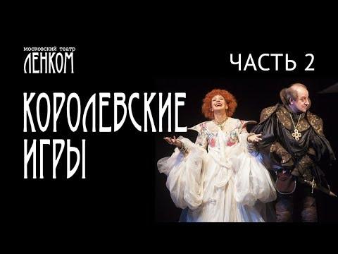 """Королевские игры. 2 часть. Спектакль театра """"Ленком"""""""