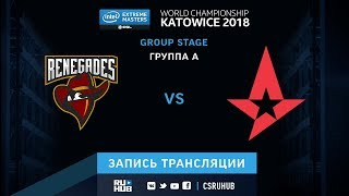 Renegades vs Astralis - IEM Katowice 2018 - de_train [SleepSomeWhile, GodMint]