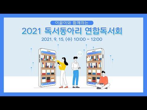 2021년 독서동아리 연합독서회가 개최됩니다! - 포켓 인 관악 이미지
