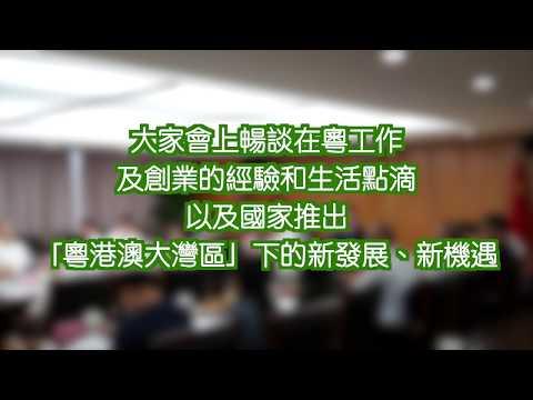 中華全國總工會中秋佳節前夕慰問在粵的香港職工