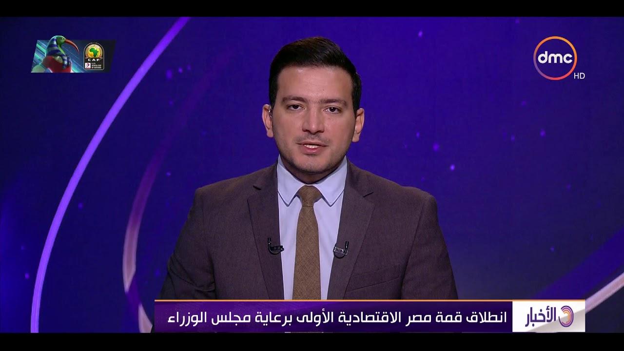 الأخبار - انطلاق قمة مصر الاقتصادية الأولى برعاية مجلس الوزراء