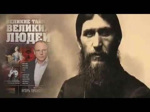Великие тайны великих людей (видео)