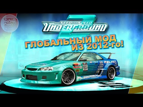 Need For Speed: Underground 2 - ГЛОБАЛЬНЫЙ МОД ИЗ 2012-го! / Super Urban Pro Mod (видео)