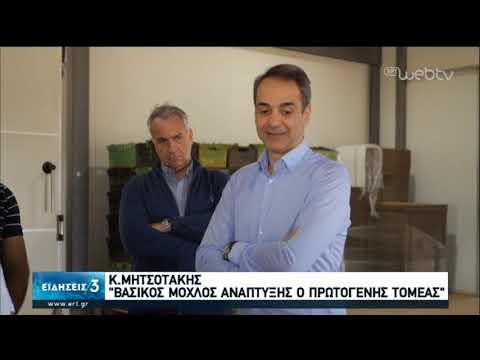 Μητσοτάκης: Ο πρωτογενής τομέας βασικός μοχλός οικονομικής ανάπτυξης   08/05/2020   ΕΡΤ