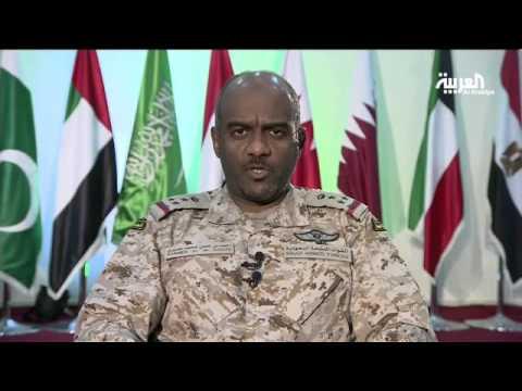 #فيديو :: عسيري: عمليات التحالف في #اليمن اوشكت على الانتهاء