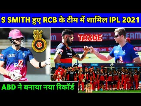IPL 2021 - RCB & RR Big Trade Big Good News For Royal Challengers Bangalore (RCB) IPL 2021