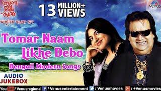 Tomar Naam Likhe Debo  Bappi Lahiri  Alka Yagnik  Bengali Modern Songs  Audio Jukebox