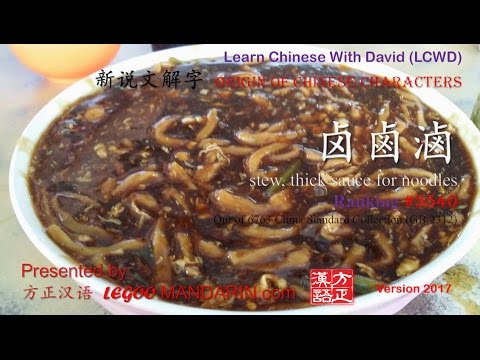 Origin of Chinese Characters - 3540 卤鹵滷 lǔ stew, thick sauce for noodles