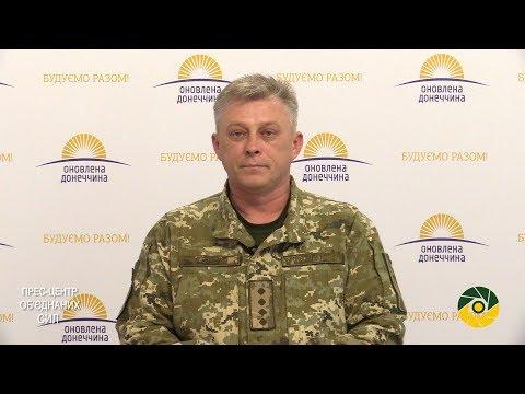 Брифінг представника прес-центру Об′єднаних сил 10.05.2018 р.