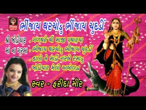 Video Bhinjay Gharchodu Bhinjay Chundadi - Khodiyar Maa Garba Non Stop- DJ Non Stop Garba 2017- Farida Mir download in MP3, 3GP, MP4, WEBM, AVI, FLV January 2017