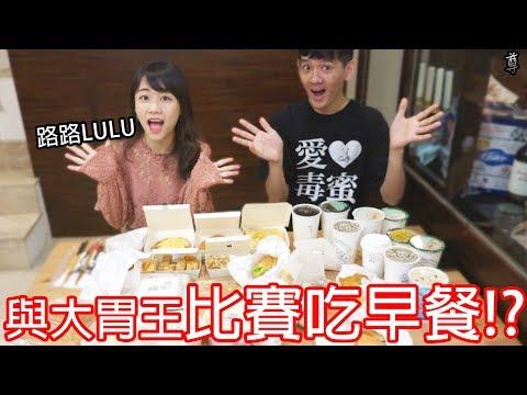 【尊】跟大胃王比賽吃完早餐店所有餐點!? Feat.路路LULU