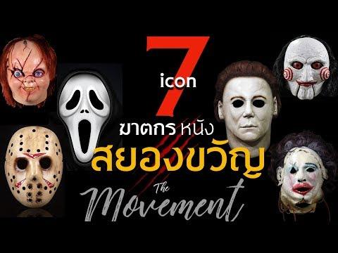 7 ไอคอน ฆาตกรแห่งหนังสยองขวัญ l Halloween l The movement/ton
