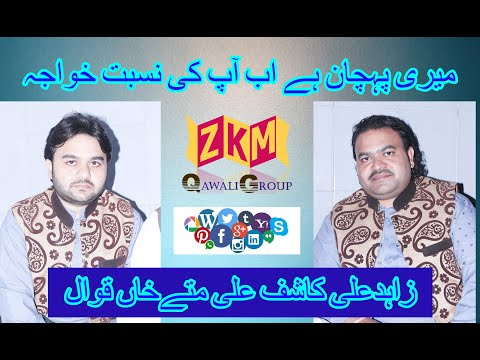 Video Zahid Ali Kashif Ali S O Ustad Mattay Khan Qawal download in MP3, 3GP, MP4, WEBM, AVI, FLV January 2017