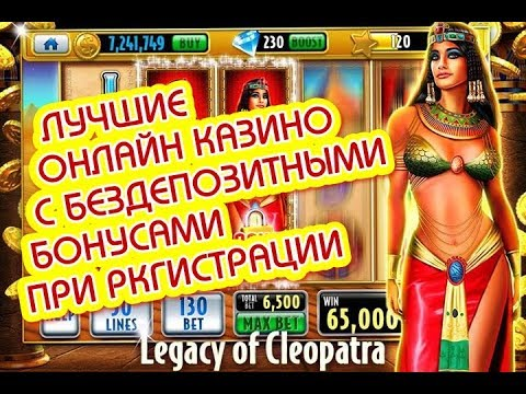 Играть в автоматы на бонусы казино за регистрацию без депозита