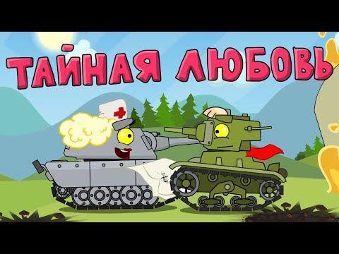 Тайная Любовь - Мультики про танки