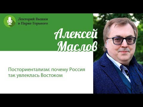 Алексей Маслов: «Посториентализм: почему Россия так увлеклась Востоком» - DomaVideo.Ru