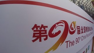 The 90th China Food and Drinks Fair - Chengdu