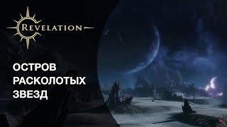 Видео к игре Revelation из публикации: Трейлер «Острова расколотых звёзд» в Revelation