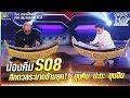 S08   รางระนาดแทบลุกเป็นไฟ ศึกดวลระนาดไทยข้ามยุค  ขุนคิม ปะทะ ขุนอิน  ซูเปอร์เท็น  SUPER 10