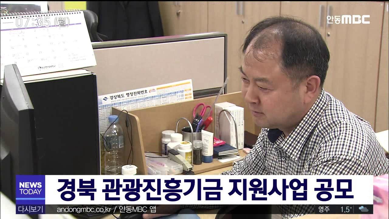경북,관광진흥기금 지원사업 공모