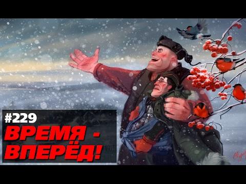 США в шоке от новых успехов России. Время-вперёд! 229 (видео)
