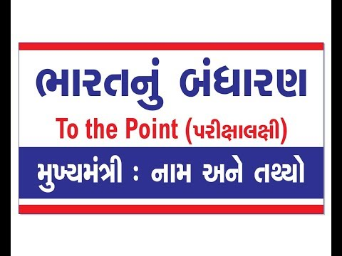 BASIC INFORMATION ABOUT  CHIEF MINISTER OF GUJARAT : PART - 1