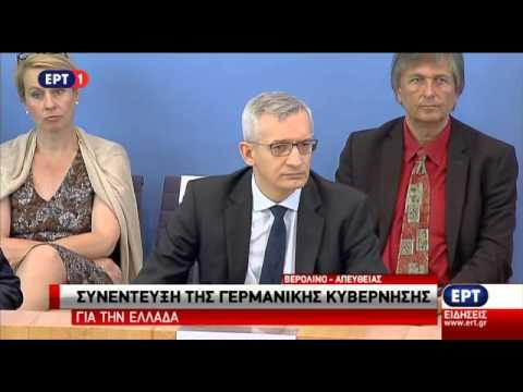 Συνέντευξη Τύπου της Γερμανικής κυβέρνησης για την Ελλάδα