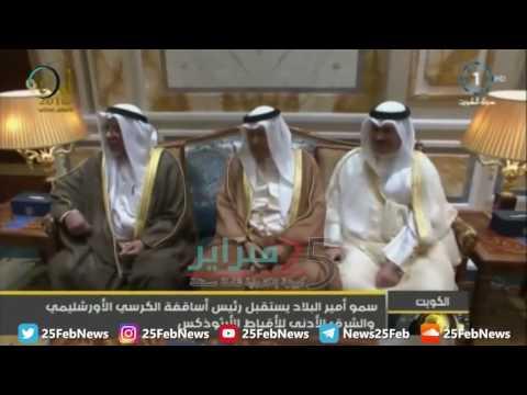 سمو أمير الكويت الشيخ صباح الأحمد يستقبل نيافة الأنبا أنطونيوس مطران الكرسي الأورشليمي