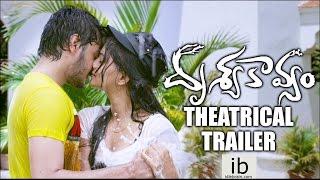 Drushyakavyam Movie Trailer HD, Karthik, Kashmira Kulakarni