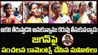 Video AP Womans Shocking Comments On Ys Jagan Ruling & Welfare Scheme | Myra Media MP3, 3GP, MP4, WEBM, AVI, FLV Juli 2019