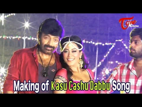Making of Kasu Cashu Dabbu Song || Gaddam Gang Movie || Rajasekhar || Mumaith khan