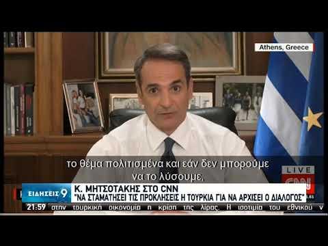 Κ.Μητσοτάκης (Συνεντ. στο CNN) | Να σταματήσει η Τουρκία τις προκλήσεις | 19/08/2020 | ΕΡΤ