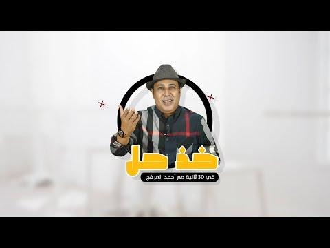 خذ حل | الموسم الثاني | برومو