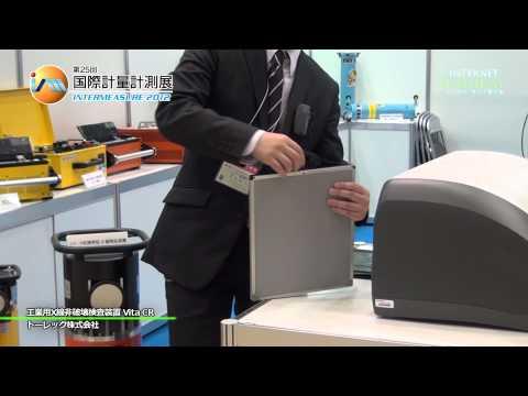 工業用X線非破壊検査装置 Vita CR − トーレック株式会社