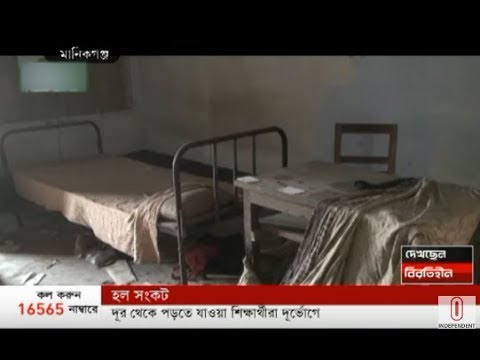 No dormitory in 2 colleges in Manikganj and Chapainawabganj (11-12-2019) Courtesy: Independent TV)