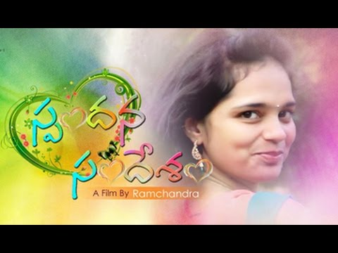 'O Priya' Song From Spandana Sandesham ||‬ Telugu Short Film || Ramchandra