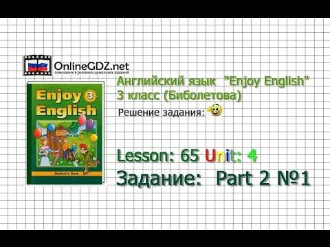 Unit 4 Lesson 65 Задание Part 2 №1 - Английский язык \