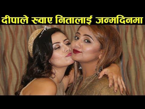 (दीपाले रुवाए निता ढुंगानालाई जन्मदिनमा, दीपक-दीपाको बबाल डान्स - Neeta Dhungana Birthday Celebration - Duration: 13 minutes.)