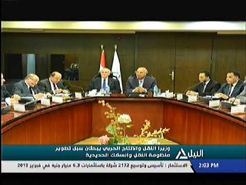 قناة النيل للاخبار نشرة الثانية ظهرا- وزير النقل يلتقي وزير الدولة للإنتاج الحربي لمتابعة معدلات تنفيذ المشروعات المشتركة