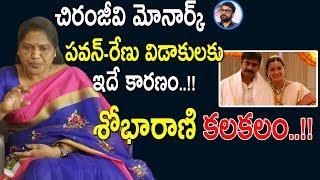Video TDP Leader Shobha Rani Reveals About PawanKalyan And Renu Desai Divorce | Ex PRP Leader | Mirror TV MP3, 3GP, MP4, WEBM, AVI, FLV Januari 2019